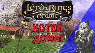 Котей дома! #1 стрим по Lord of the Rings Online с Котеем в 2018