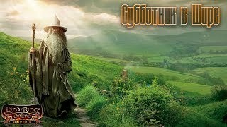 Lord of the Rings Online - Субботник в Шире (14.07.2018)