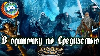 Властелин колец онлайн. lord of the rings online 2019. lotro 64bit. Часть 39
